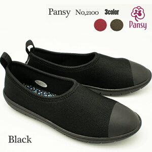 Pansy Relax パンジー リラックス No,2100 3color 婦人 カジュアル シューズ 軽量 婦人カジュアル スニーカー 様々なシーンにオフィス、上履き、お買い物、お散歩、ご旅行 室内履きスリッパ 代わり