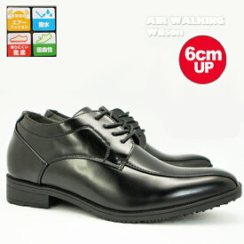 AIR WALKING Wilson No,51 Black 6cm アップ!Men's ビジネス ロングノーズ スタイル アップ さりげなく 6cm UP ★シューレース タイプ身長アップ  紳士靴シークレットブーツシークレット メンズ シューズ