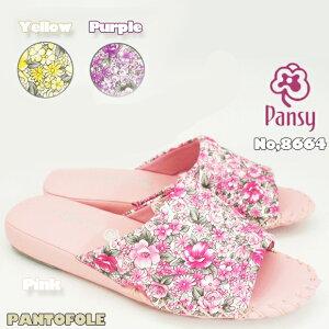 Pansy パンジー 婦人室内履き パンジー パントフォーレ No,8664 ピンク/パープル/イエロー パンジースリッパ しなやかにフィットして、足にやさしい履き心地