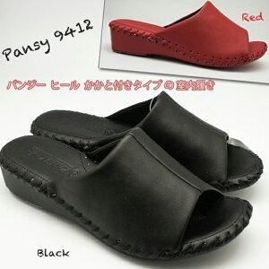 【婦人室内履き】Pansy 9412 手編み製法、かかと付きで人気タイプ パンジー 室内履き スリッパ pansy 9412 ブラック、レッド 女性用 スリッパ スリッパ パンジー パンジースリッパ