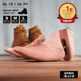 【送料無料】BRIGA ブリガシュートゥリー ブーツタイプ 0031AC-BOOT レッドウィング シューキーパー 木製 メンズ ブーツ用 ブリガ シューツリー ベックマン レッドウィング アイリッシュセッター ワークブーツに最適