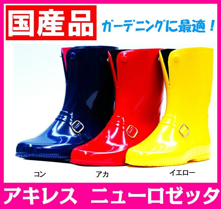 アキレス ニューロゼッタ レインブーツ レディース ショート 長靴 軽量 農作業 レインシューズ 人気 セール 防水 日本製