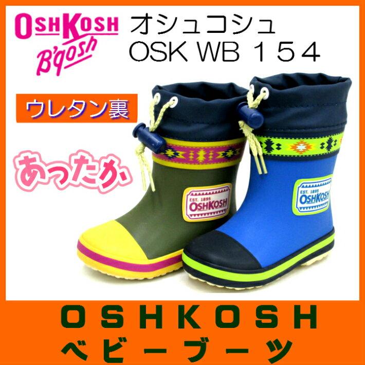 【ベビー 長靴 防寒】オシュコシュ OSK WB154R レインブーツ 子供 防寒長靴 【キッズ長靴 ベビー長靴 13・14・15cm】 男の子