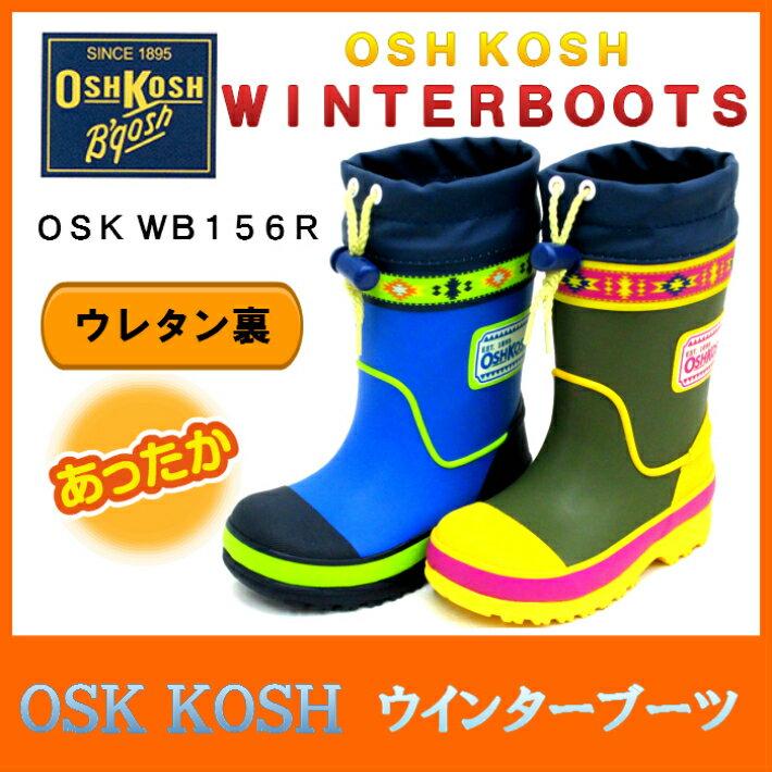 【チャイルド 長靴 防寒】オシュコシュ OSHKOSH OSK WC156R キッズ レインブーツ 子供 防寒長靴 靴 男の子