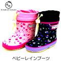【ベビー長靴防寒】ヒロミチナカノHNWB157Rレインブーツ子供防寒長靴【キッズ長靴ベビー長靴13・14・15cm】女の子