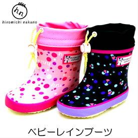 【セール価格】【ベビー 長靴 防寒】ヒロミチナカノ HN WB157R レインブーツ 子供 防寒長靴 【キッズ長靴 ベビー長靴 13・14・15cm】 女の子