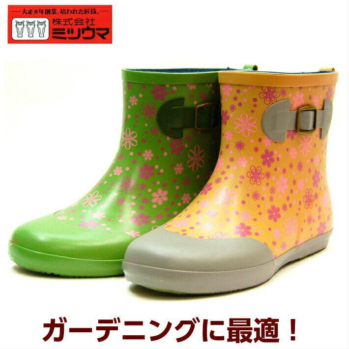 【ミツウマ】 ベールノース5 レディース 農作業 作業長靴 ガーデニング 軽量 【売れ筋】