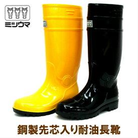 【ミツウマ】イーゼ No.7020 紳士 メンズ 作業長靴 塩ビ PVC 耐油 防滑 安全長靴 鋼製鉄芯