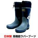 【送料無料】【長靴 メンズ 日本製】第一ゴム ドライテクノ23  ムレ予防 エアサイクル機能 幅広 日本製 カバー付