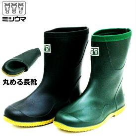 【ミツウマ】 ベールノース7050 レディース メンズ  農作業 作業長靴 ガーデニング 軽量 パッカブル レインブーツ