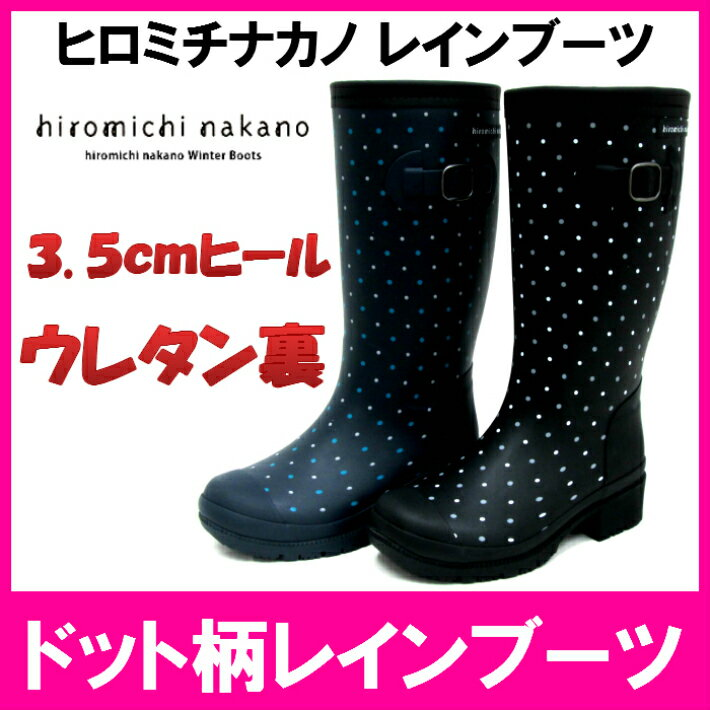 ヒロミチナカノ HN WJ145R レディース ジュニア 防寒 ヒール ドット柄 レインブーツ 長靴