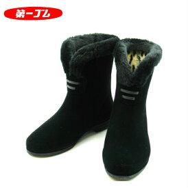 【送料無料】第一ゴム 日本製 シェブリー スエード W78  完全防水 レディース スパイク セラミック底 防寒 防滑 ブーツ 長靴
