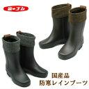 【送料無料】日本製 第一ゴム トワール W33 婦人 防寒 長靴 ジョッキーブーツ ダブルスパイク 幅広 3E レ…