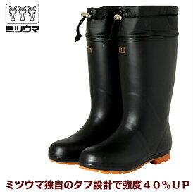 【ミツウマ】キープ長タフ5 メンズ 作業長靴 丈夫 軽量 オールシーズン対応 農作業 長靴