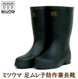 【ミツウマ】 フリスクライト6 ムレ予防 作業長靴 農作業 メンズ 軽量 長靴