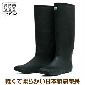 【ミツウマ】かろやか農業長6号 国産品 日本製 メンズ レディース 長靴 農業長 田植長靴 ガーデニング セール 人気