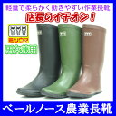 【ミツウマ】 ベールノース3 レディース メンズ 農作業 作業長靴 ガーデニング 軽量 【売れ筋】