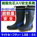 弘進ゴム ライトセーフティーLSB-54 樹脂先芯入り 安全 超軽量 長靴 作業長靴 メンズ レインブーツ05P03Dec16