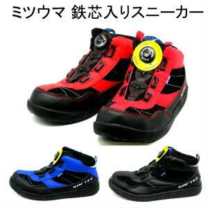 ミツウマ セーフテック932 メンズ  セーフティースニーカー 安全靴 先芯入安全スニーカー 3Eワイド設計 防滑 軽量