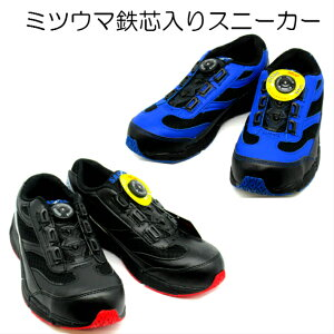 ミツウマ セーフテック930 メンズ  セーフティースニーカー 安全靴 先芯入安全スニーカー 3Eワイド設計 防滑 軽量