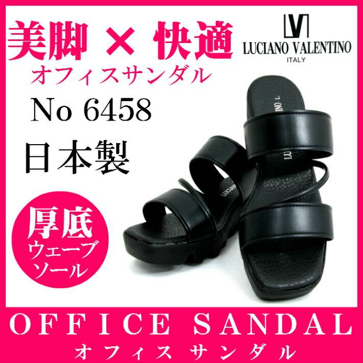 オフィスサンダル レディース ルチアノ バレンチノLUCIANO VALENTINO 6458 厚底 ウェーブソール 日本製