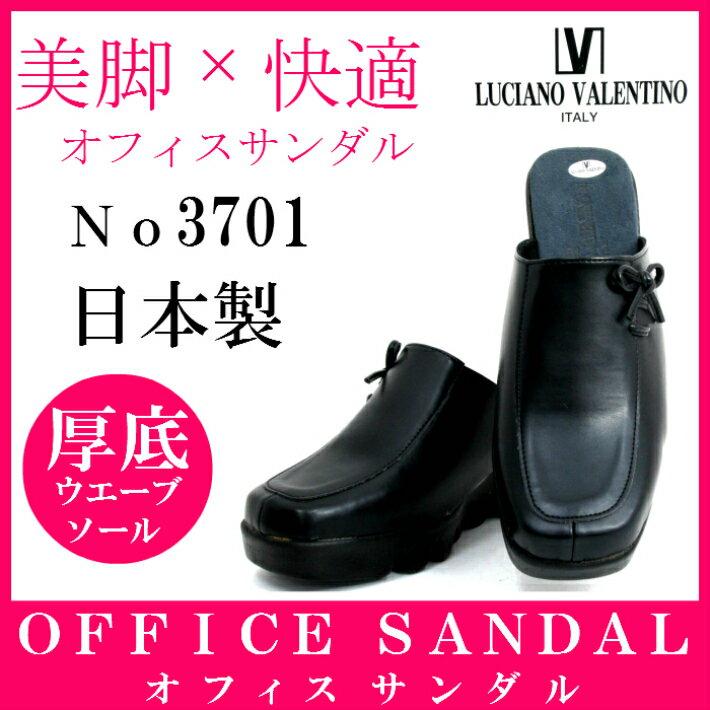 オフィスサンダル レディース ルチアノ バレンチノLUCIANO VALENTINO 3701 厚底 ウェーブソール 日本製