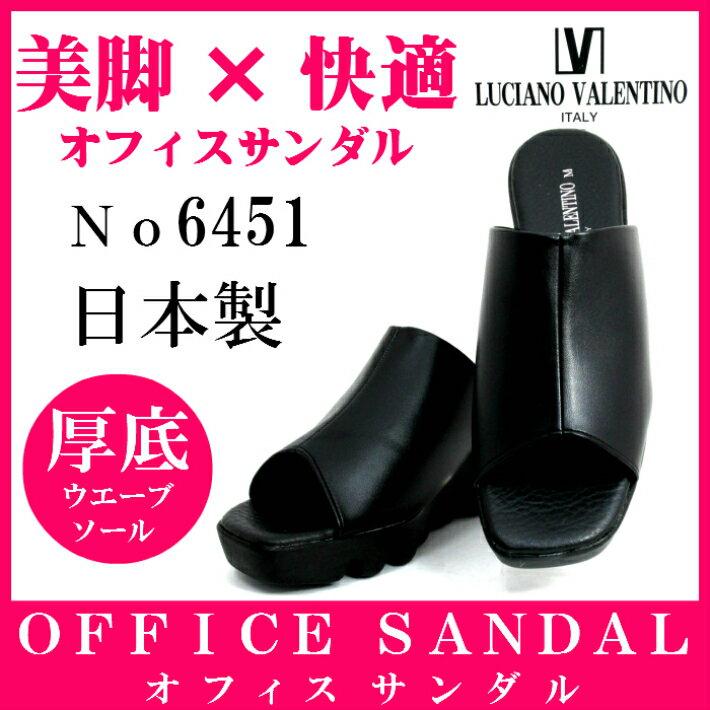 オフィスサンダル レディース ルチアノ バレンチノLUCIANO VALENTINO 6451 厚底 ウェーブソール 日本製