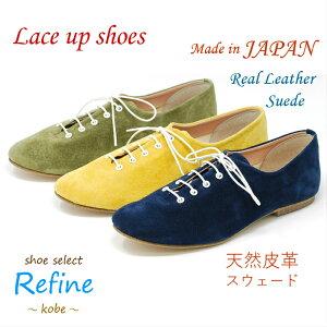 【日本製】本革スウェードレースアップシューズ,カジュアルレディース靴,ネイビー,カーキ,イエロー,柔らかいアッパーで足に優しく歩きやすい,低反発クッションインソールで痛くなりにく