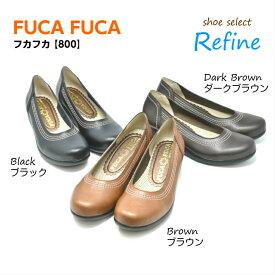 【日本製】大人気FUCAFUCA(フカフカ)800,ウォーキングシューズ,ふかふかインソール 黒、ブラウン、ダークブラウン、ブラック,パンプス,幅広 3E 軽量 疲れにくい靴 レディースシューズ(シューセレクトリファイン)