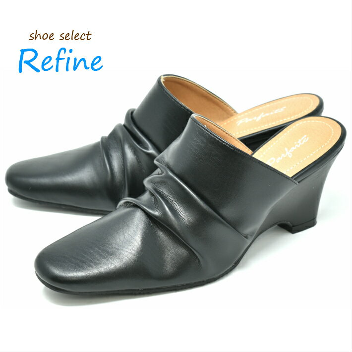 (SALE価格)ウェッジソールミュール、ブラック(黒)、人気のミュールサンダル、クッションインソール、オフィスにも普段履きにも、履きやすい,くしゅくしゅデザイン,レディース靴、6080(シューセレクトリファイン)