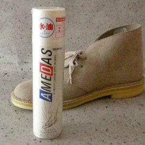 皮革をプロティクト!防水・撥油・防汚スプレーCOLUMBUS コロンブスAMEDAS アメダス1500オールマイティタイプ(日本製)靴 シューズ