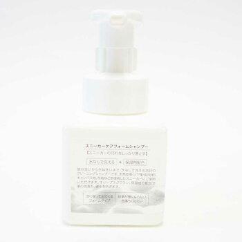 COLUMBUSコロンブス(日本製)SNEAKERCAREFOAMSHAMPOOスニーカーケアフォームシャンプー水なしで洗える泡状クリーニングシャンプー