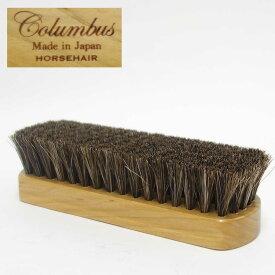 Columbus コロンブス ホースヘアブラシ 良質な馬毛ブラシ(日本製)で靴磨き