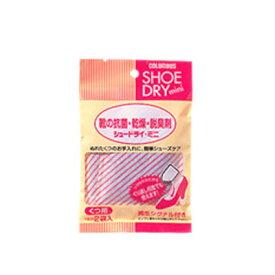 《メール便可》靴の抗菌・乾燥・脱臭剤COLUMBUS コロンブスSHOE DRY mini シュードライミニ(レディース)乾燥が早く、消臭効果が長続きします(日本製)