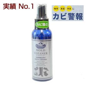 M.MOWBRAY M.モゥブレィモールドクリーナー(日本製)皮革製品用防カビ&除去剤モウブレイ R&D