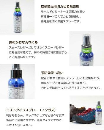 M.MOWBRAYM.モゥブレィモールドクリーナー(日本製)皮革製品用防カビ&除去剤モウブレイR&D