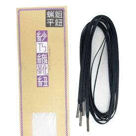 紗乃織靴紐(さのはたくつひも)組紐蝋平 ロウ引きヒラ ブラック(約3mm)60cm 70cm 80cm 90cm 100cm 120cmメール便可