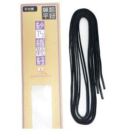 紗乃織靴紐(さのはたくつひも)組紐蝋平太 ロウ引き平 ブラック(約5mm)120cmメール便可