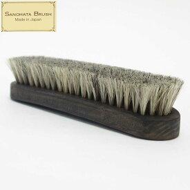 紗乃織刷子(さのはたブラシ)馬毛 日本製最高級靴ブラシ・天然馬毛使用