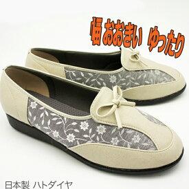 日本製 ハトダイヤ No, 3168 シェル 幅の大きい方、 厚手の靴下でのご使用など日本製 カジュアル シュ—ズ シルバー お年寄り プレゼントにも