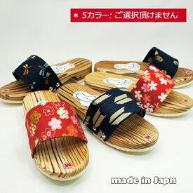 日本製 婦人 竹ぶみ式 健康下駄 サンダル【玄関 ぞうり げた】フリー サイズ 目安 (22.5cm~24.5cm) 庭ばき 、旅館履き、和ぞうり 全長 23.5cm 婦人 フリーサイズ