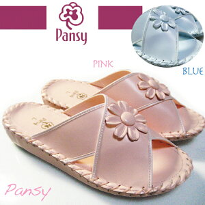 【婦人室内履き】Pansy 9370 手編み製法でプレゼントにも人気パンジー 室内履き スリッパ pansy 9370 ピンク、ブルー 女性用 ヒール スリッパ パンジースリッパ