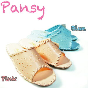 【婦人室内履き】Pansy 9502 手編み製法でプレゼントにも人気パンジー 室内履き スリッパ pansy 9502 ピンク、ブルー 女性用 スリッパ パンジースリッパ