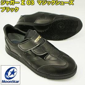 JAGUR(ジャガー)Σ(シグマ)03 黒 ブラック 軽量 マジックスニーカーリハビリ ウォーキング にも、おすすめ!MoonStar レディーズ ~ メンズ