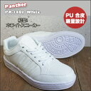 【Panther】パンサー PA-1401 White ホワイト ホワイトスニーカー 【通学靴】【白スニーカー】【白靴】学生さん ~ お…