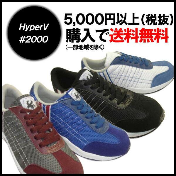 安全靴 ハイパーV HyperV #2000 スニーカータイプ hv-2000 ハイパーVソール 安全靴 滑らない靴 日進ゴム 先芯入り ハイパーV2000 【KKP】