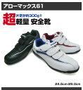 安全靴 スニーカー 軽量 アローマックス61 滑りにくい 樹脂先芯