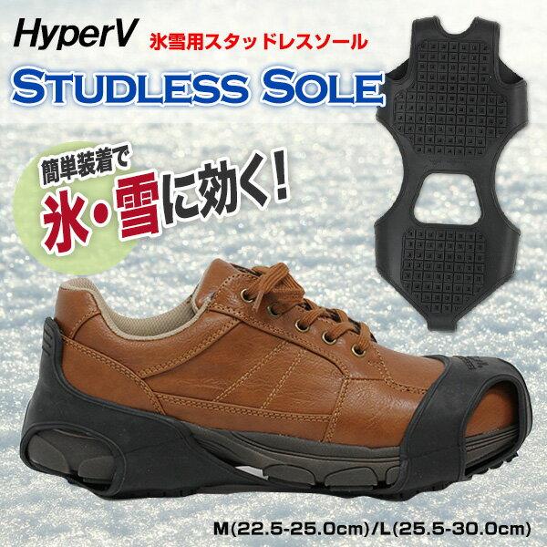 氷雪用スタッドレスソール ハイパーV スタッドレスソール 簡単装着で 氷・雪に効く!日進ゴムの滑りにくい靴 22.5cm-30.0cm 【smtb-m】【KKP】