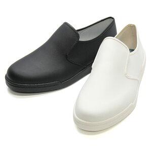 乾きやすく丸洗いOK 耐油 クッキングメイト ぐるめ君 厨房靴 コックシューズ 耐油 防水素材 速乾シューズ アキレス ブラック ホワイト