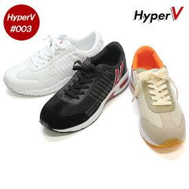 滑らない靴! ハイパーVソール 搭載スニーカー ウォーキングシューズにも HyperV 003 日進ゴム アッパー材:メッシュ 先芯なし メンズ レディース レディス ハイパーV005の先代モデル